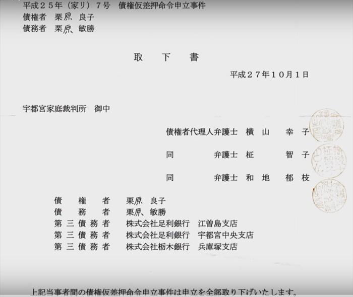 栗原敏勝容疑者 宇都宮城址公園爆破 弁護士横山幸子 根元智子 柾 智子 (まさき ともこ)8