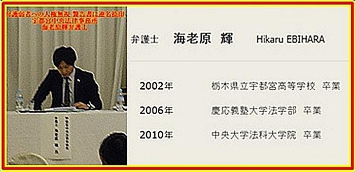海老原輝弁護士 高齢者虐待 宇都宮中央法律事務所1