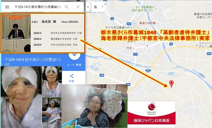 海老原輝弁護士 高齢者虐待 宇都宮中央法律事務所2