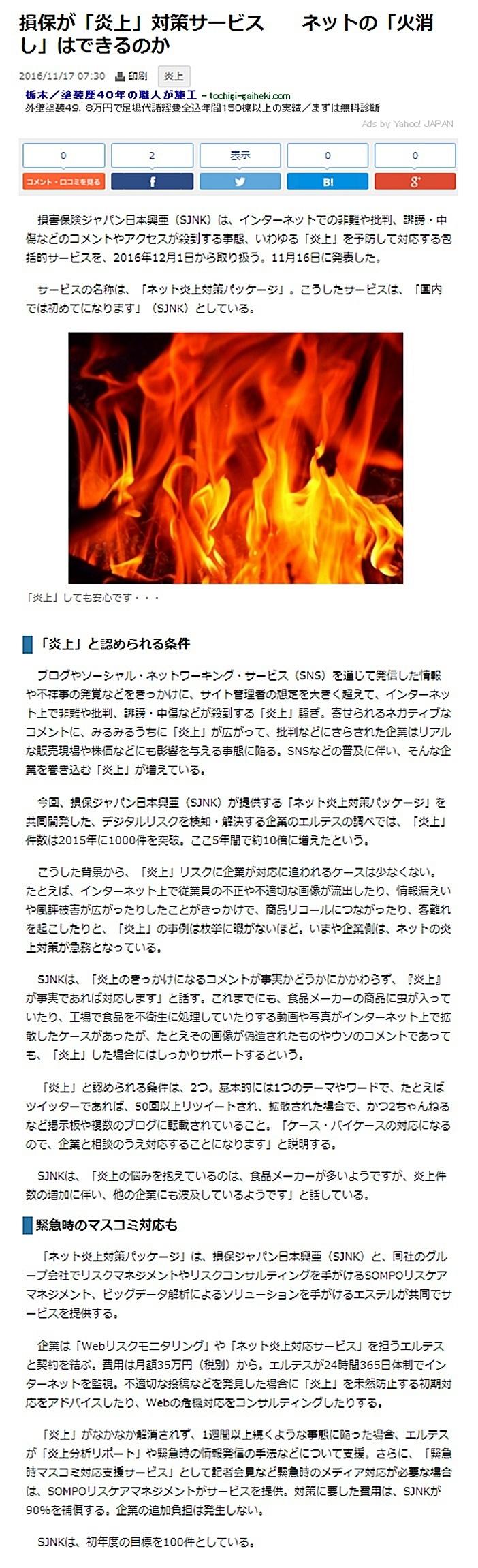 損保ジャパン 炎上