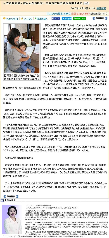 三鷹市長 清原慶子 本人訴訟 保育-vert