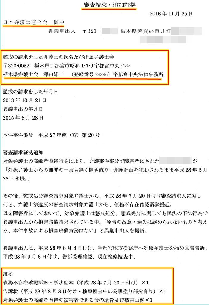 日弁連 追加証拠 澤田雄二弁護士