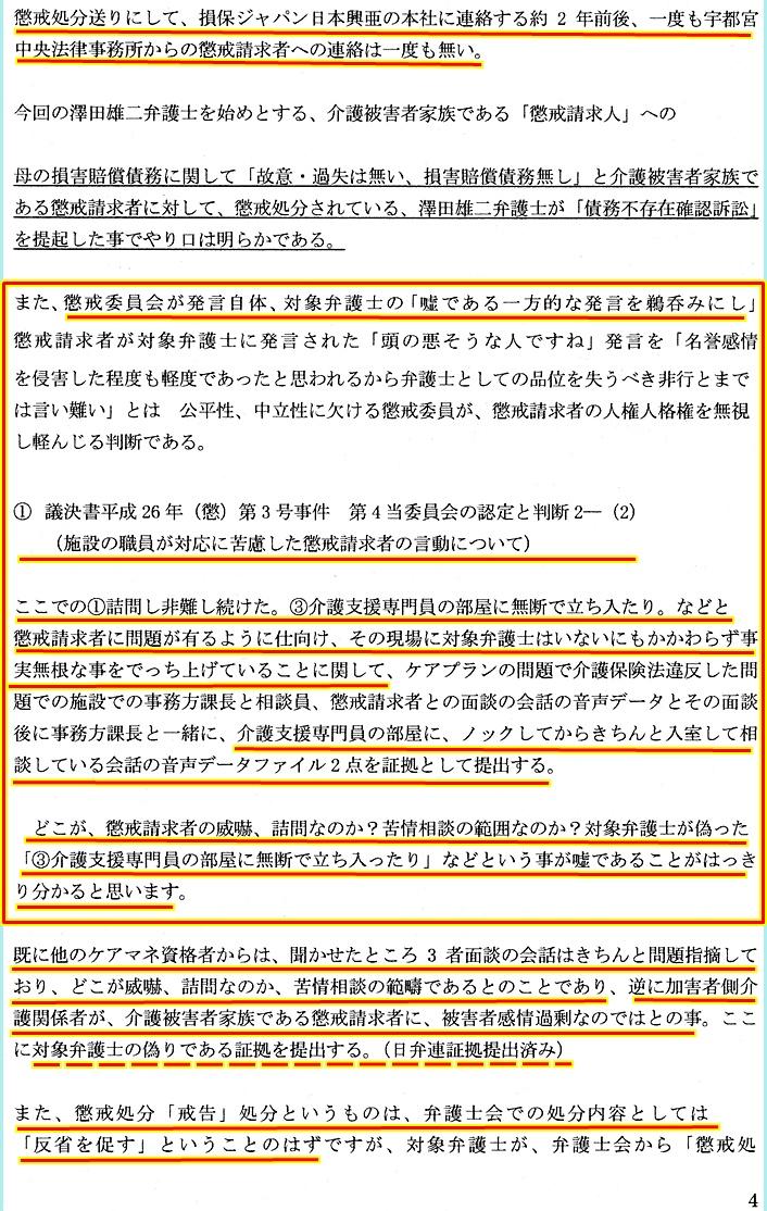 栃木県弁護士会 追加証拠 新田裕子弁護士 澤田雄二弁護士3