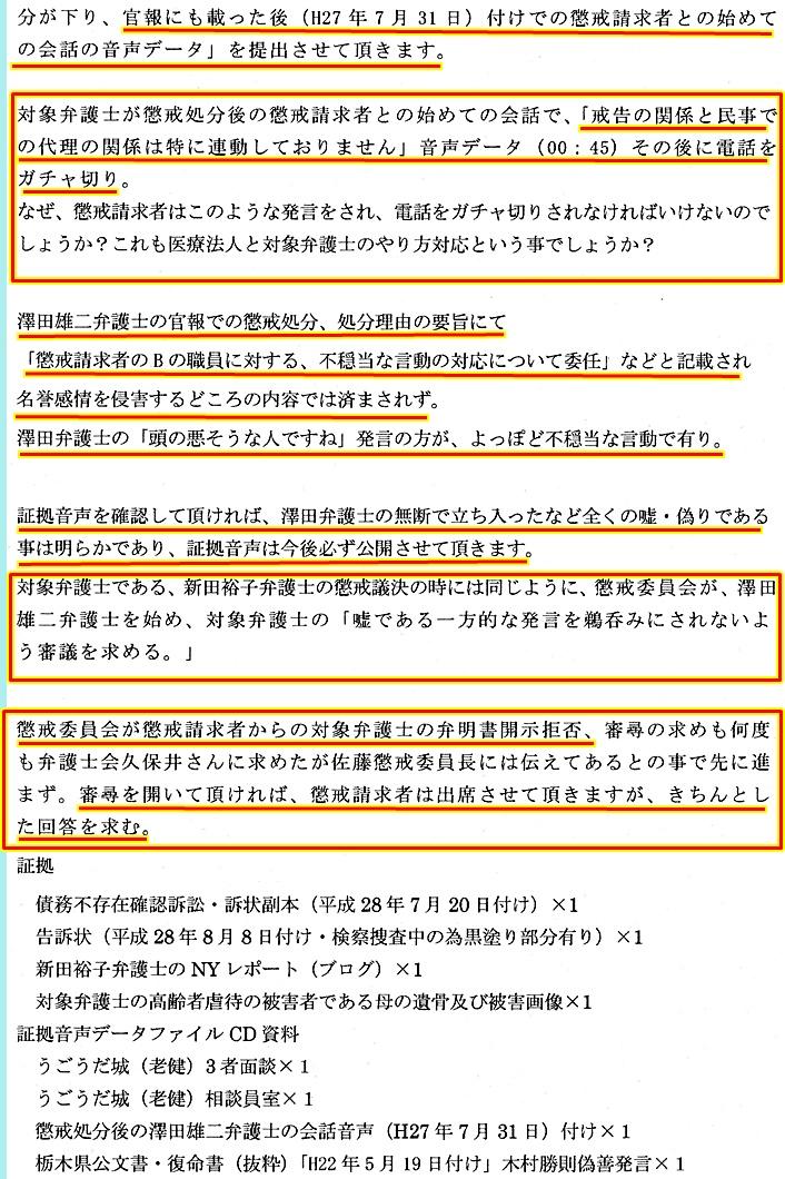 栃木県弁護士会 追加証拠 新田裕子弁護士 澤田雄二弁護士4