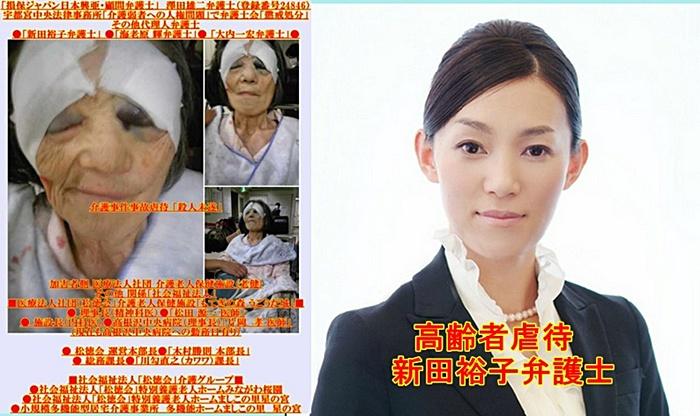 新田裕子弁護士 宇都宮中央法律事務所 澤田雄二 海老原輝 レディオベリー 高齢者虐待