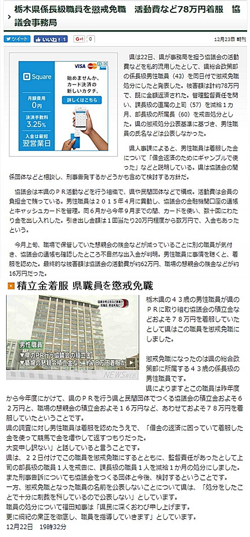 福田富一知事栃木県係長級職員を懲戒免職 活動費など78万円着服 協議会事務局