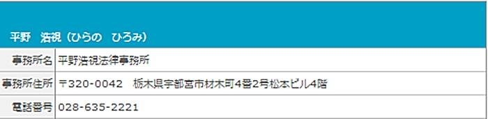 平野浩視弁護士 法律事務所3