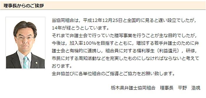 平野浩視弁護士 法律事務所1