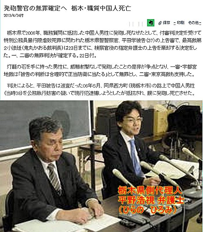 平野浩視弁護士 法律事務所2