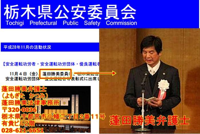 蓬田勝美弁護士 栃木県公安委員会委員 市貝町 もてぎの森うごうだ城