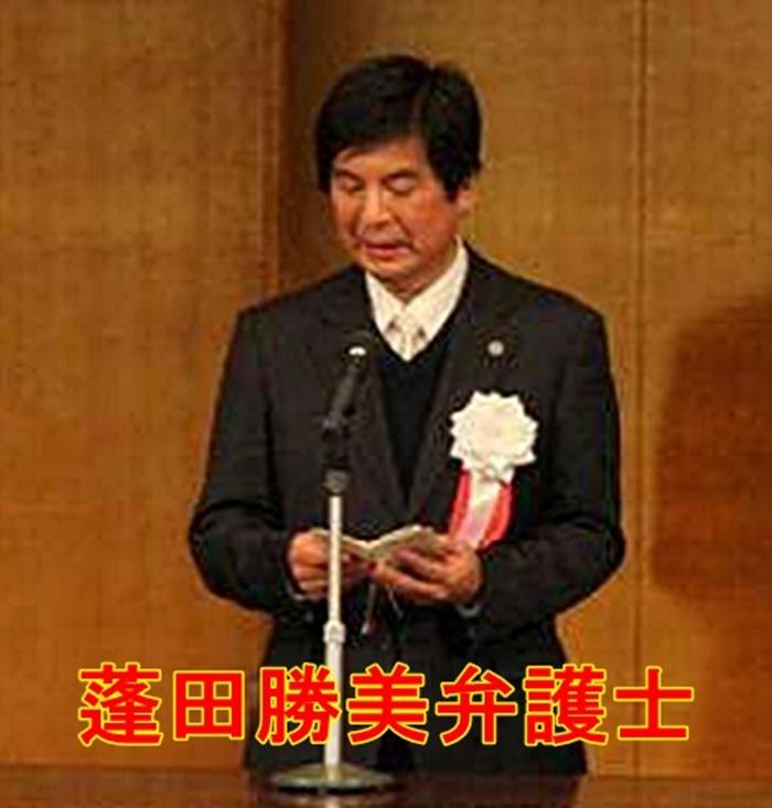 蓬田勝美弁護士