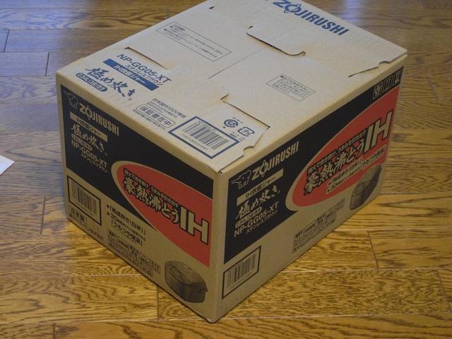 到着した箱