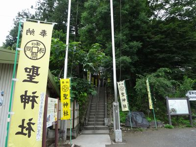 聖神社入口