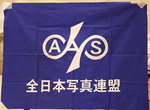 全日本写真連盟90周年表彰式 P1100546