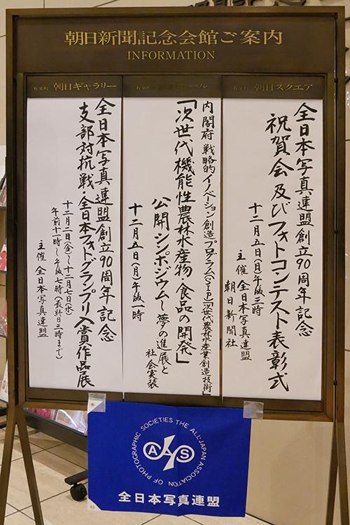 全日本写真連盟90周年表彰式 P1100551