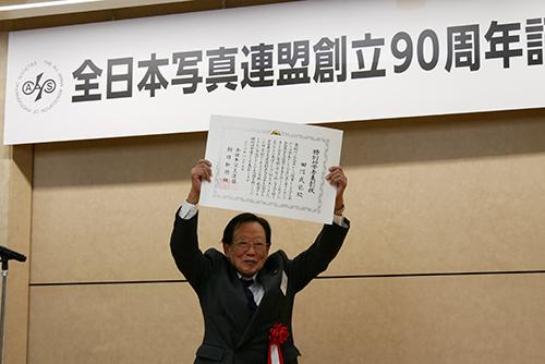 全日本写真連盟90周年表彰式 P1100623