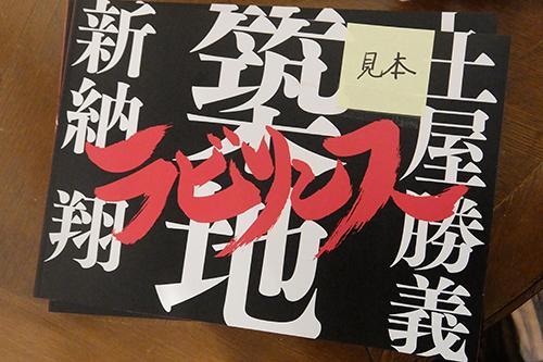 2016.12.06.土屋勝義写真展オープニング DSCF2600
