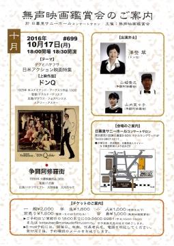 10月17日 第699回無声映画鑑賞会
