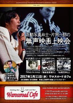 2017年1月11日 活動写真弁士・片岡一郎の無声映画上映会