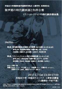 1月7日 早稲田ヒラノコレクション 表