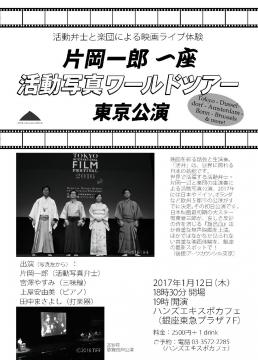 1月12日 片岡一郎一座 写真ワールドツアー 東京公演