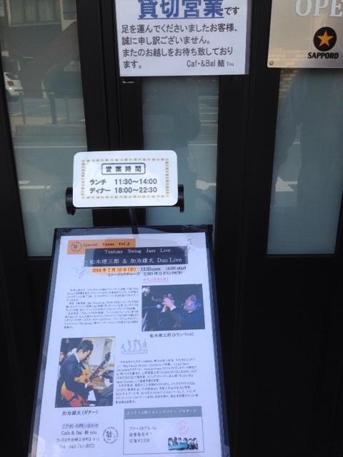 """160710 岩槻""""Cafe & Bal 結 You""""は予約満席!"""
