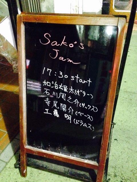 160807 Sako's Jam 看板