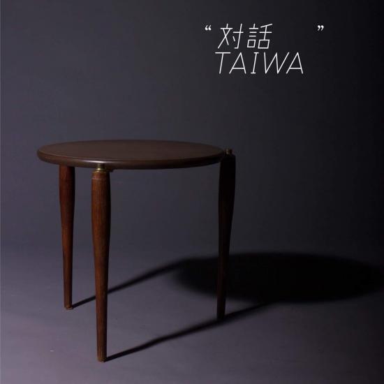 """『""""対話TAIWA""""』"""