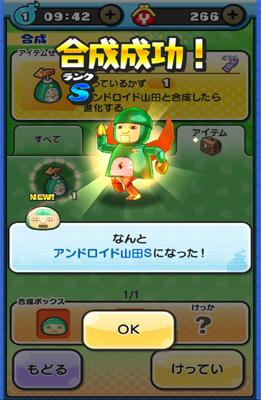 puni_yamada04.jpg