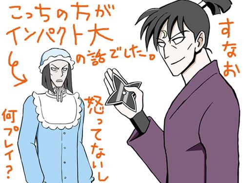 tobe_shinzaemon12.jpg