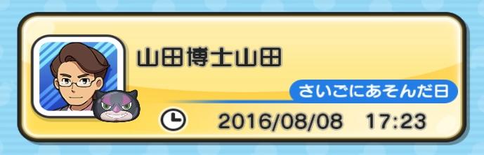 yopuni_yamada06.jpg