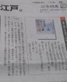 0160128江戸ノベル18-02