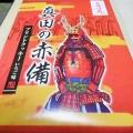 0160216NHK真田丸土産02