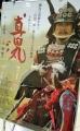 0160407真田丸巡回展01