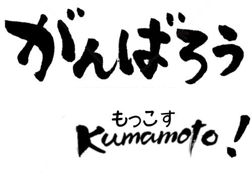 ganbarou-mokosu-kumamoto.png