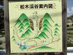 003松木渓谷案内図