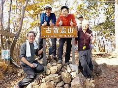 08古賀志山山頂-s