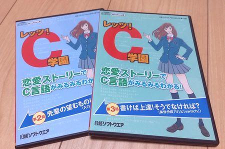 C学園CD