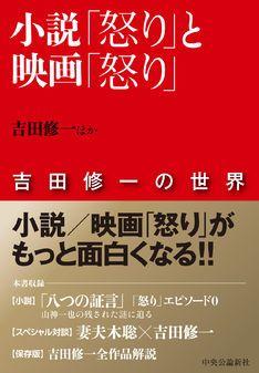 小説『怒り』と映画『怒り』 吉田修一の世界