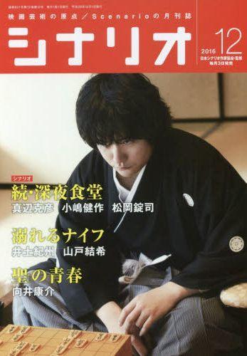 月刊シナリオ