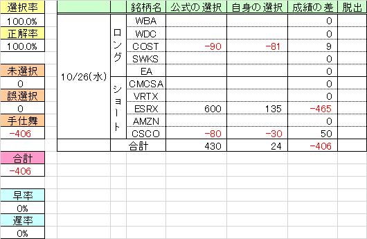 161026_u_QM33.png
