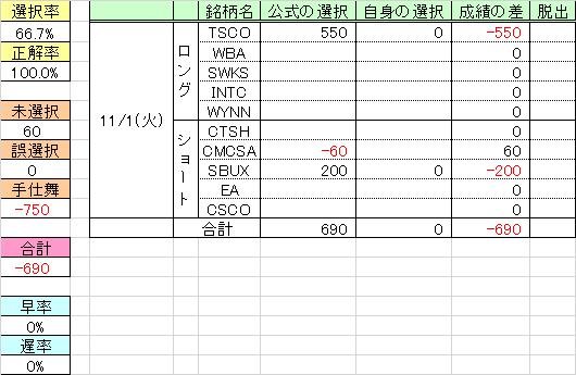 161101_u_QM33.png