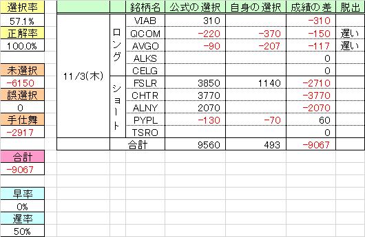 161103_u_QM33.png