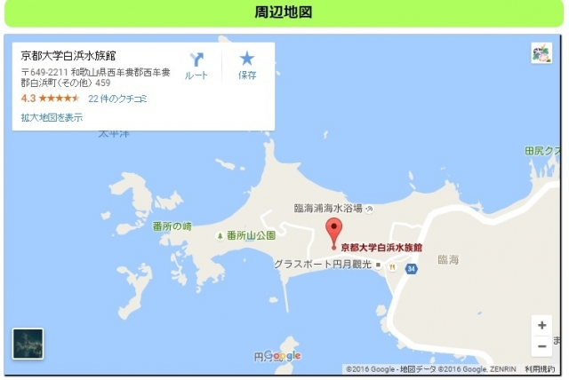 水族館map