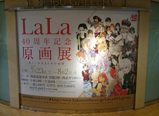 LaLa原画展1