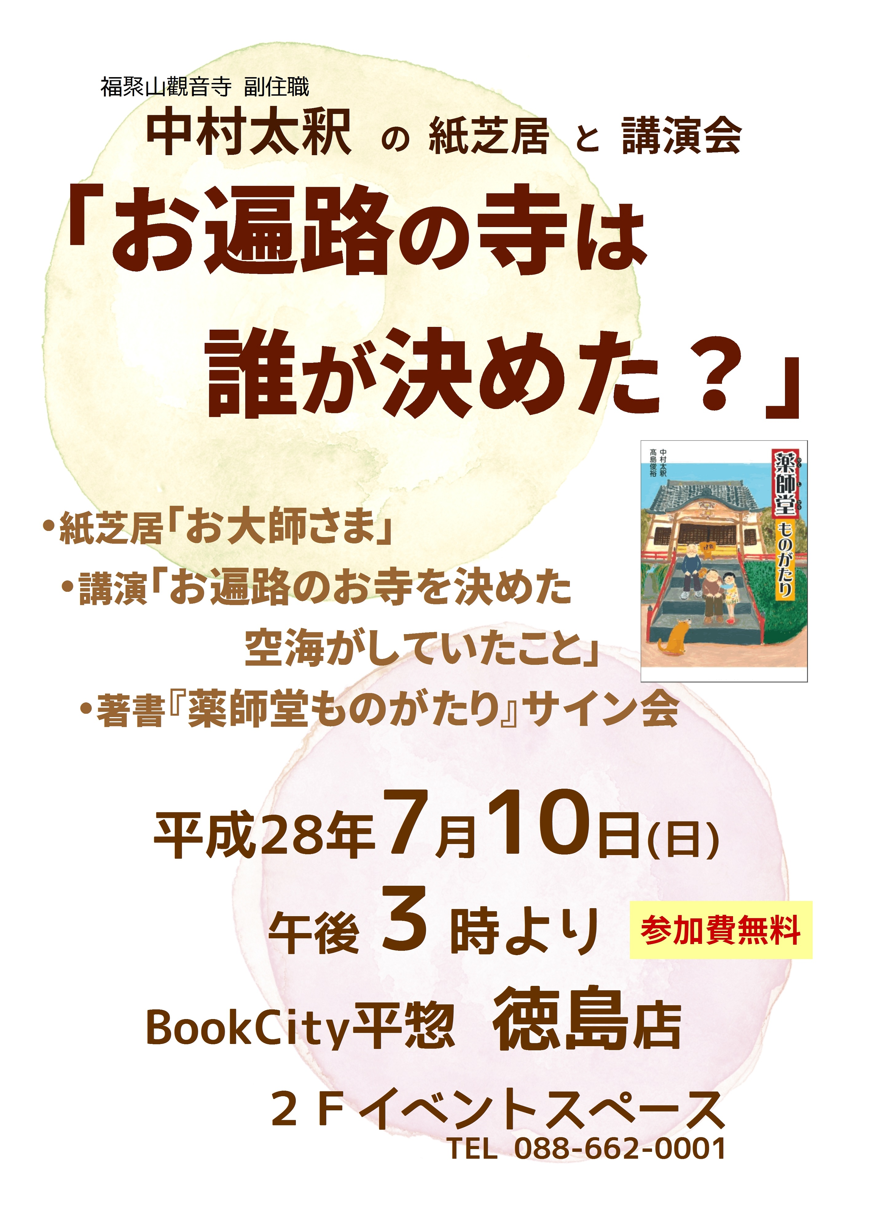 平惣書店イベント 告知ポスター