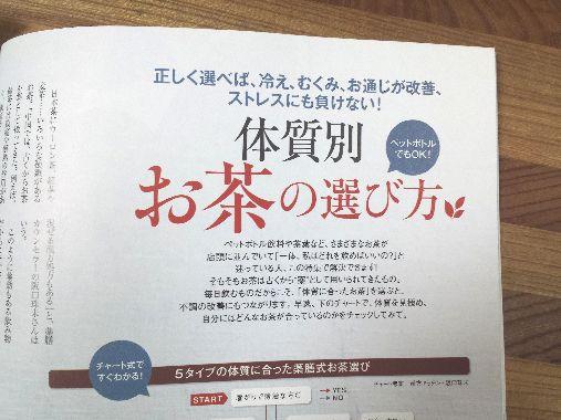 日経ヘルス160923-3m