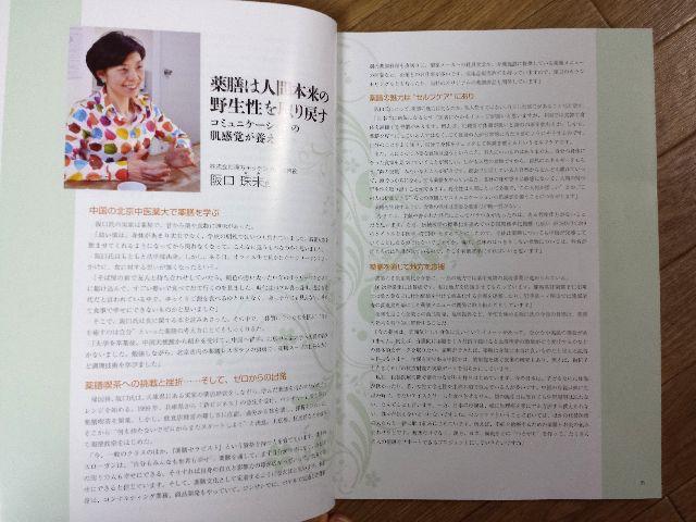 biyoushinbun2.jpg