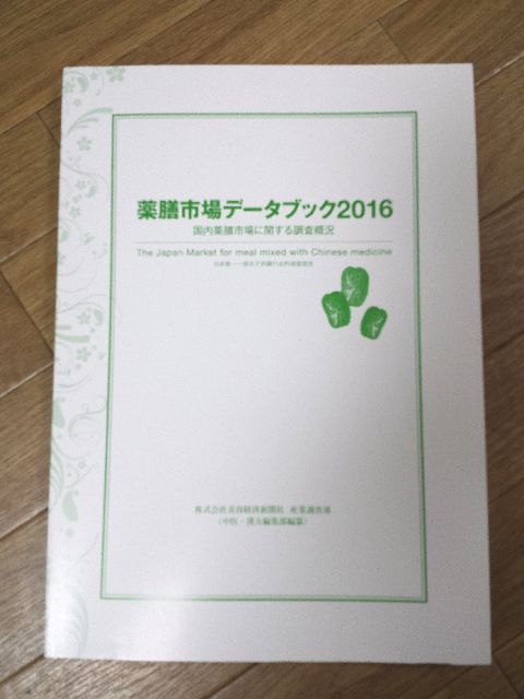 biyoushinbun3.jpg