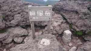 karakunidake_201611262136030f9.jpg
